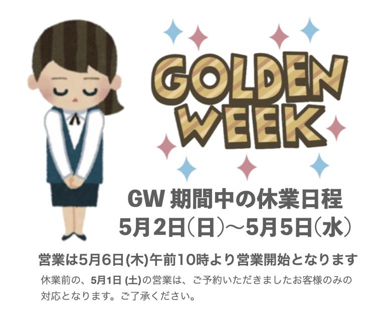 パーマリンク先: ★2021 GW期間の休業期間のお知らせ★