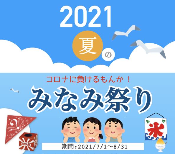 パーマリンク先: 2021 夏まつり「みなみ祭り」