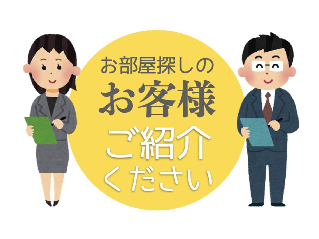 パーマリンク先: 只今「ご紹介キャンペーン」中!!