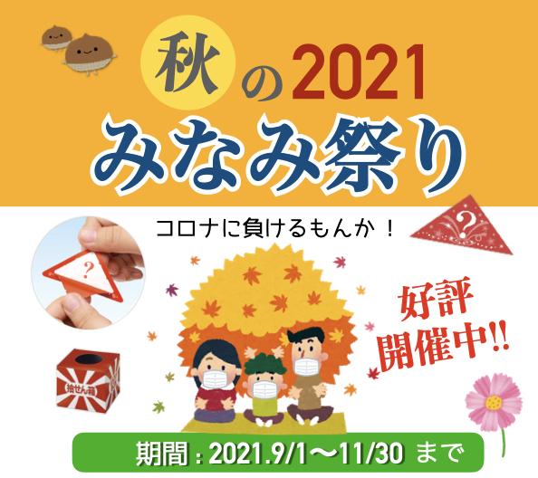 パーマリンク先: 2021 秋の『みなみ祭り』好評開催中!!
