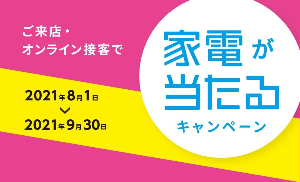 パーマリンク先: ご来店・オンライン接客で家電が当たるキャンペーン開催中!!